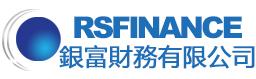 銀富財務有限公司 Rs Finance Ltd. Logo